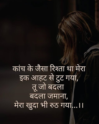 two line breakup shayari