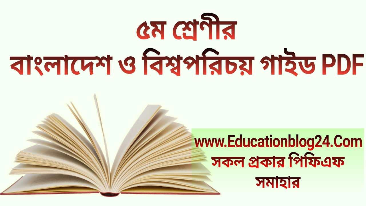 পঞ্চম/৫ম শ্রেণীর বাংলাদেশ ও বিশ্বপরিচয় গাইড PDF |Class 5 Bangladesh And Global Studies (BGS) Guide Pdf Download
