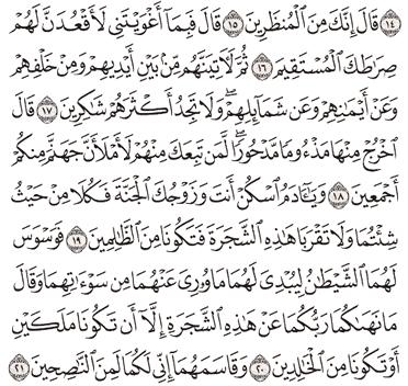 Tafsir Surat Al-A'raf Ayat 16, 17, 18, 19, 20