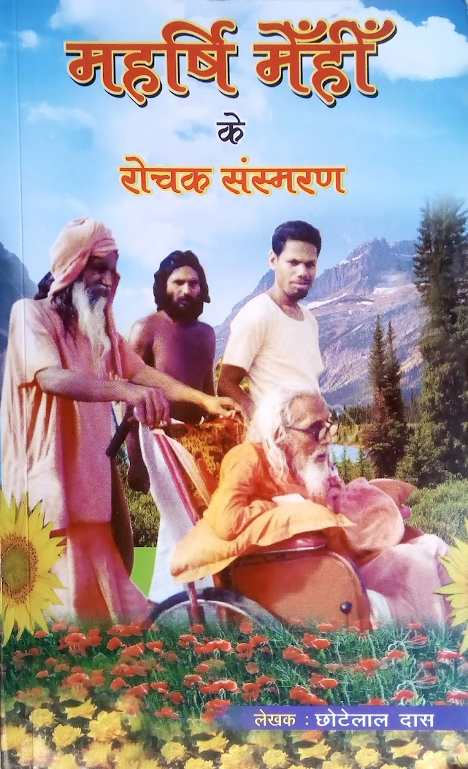 LS35, Maharshi Menheen ke Rochak Sansmaran, Laaladaas likheet Gurudev ke 155 sansmaran .