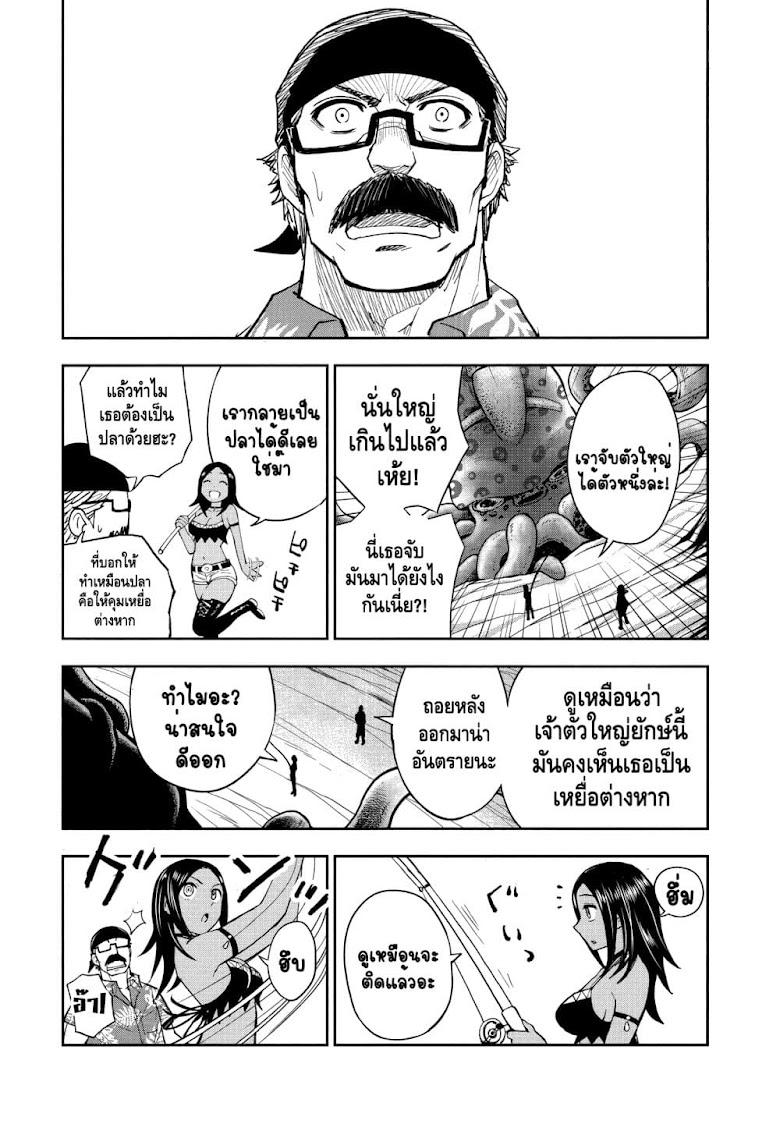 Crazy Food Truck - หน้า 27