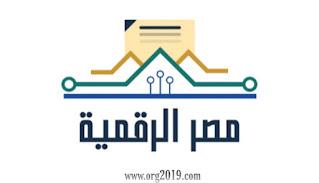 تحميل تطبيق مصر الرقمية
