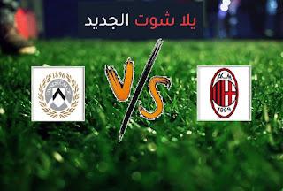 نتيجة مباراة ميلان واودينيزي اليوم في الدوري الايطالي