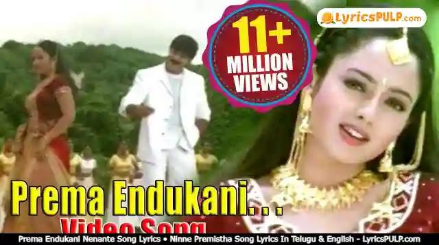 Prema Endukani Nenante Song Lyrics • Ninne Premistha Song Lyrics In Telugu & English - LyricsPULP.com