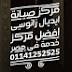 صيانة ايديال زانوسي بالقاهرة الاجزاء الكهربائية الخاصة بدائرة طلمبة الطرد في الغسالة 18 برنامج
