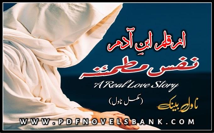Nafs e Mutmainna by Ibn e Adam Novel Complete Pdf Download