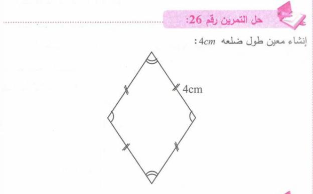 حل تمرين 26 صفحة 160 رياضيات للسنة الأولى متوسط الجيل الثاني
