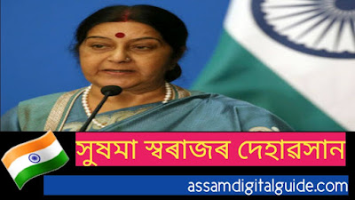 Senior BJP Leader Susma Swaraj Passes Away At 67 Years Of Old