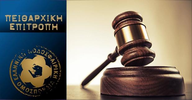 Χρηματική ποινή την Ένωση Ερμιονίδας από την Πειθαρχική Επιτροπή της ΕΠΟ