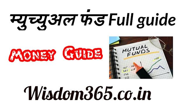 म्युच्युअल फंड Full guide