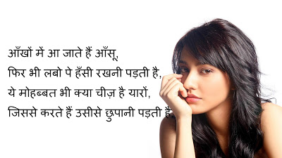 mohabbat Shayari Images wallpapers hindi