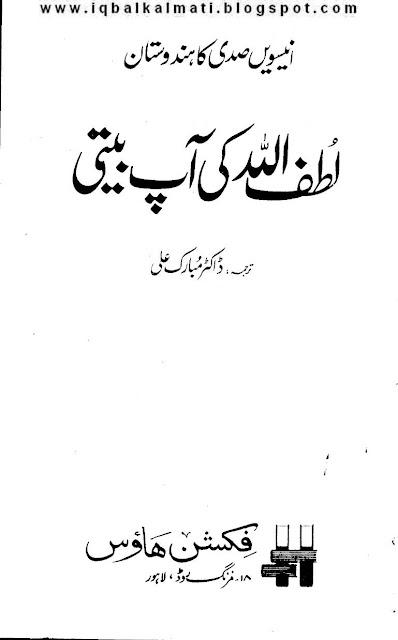 Lutaf ullah Ki Aap Beti Urdu PDF Book