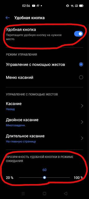 Удобная кнопка Realme