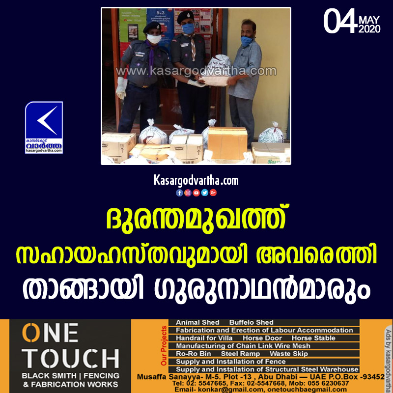 Kerala, News, Old students association's help for poor