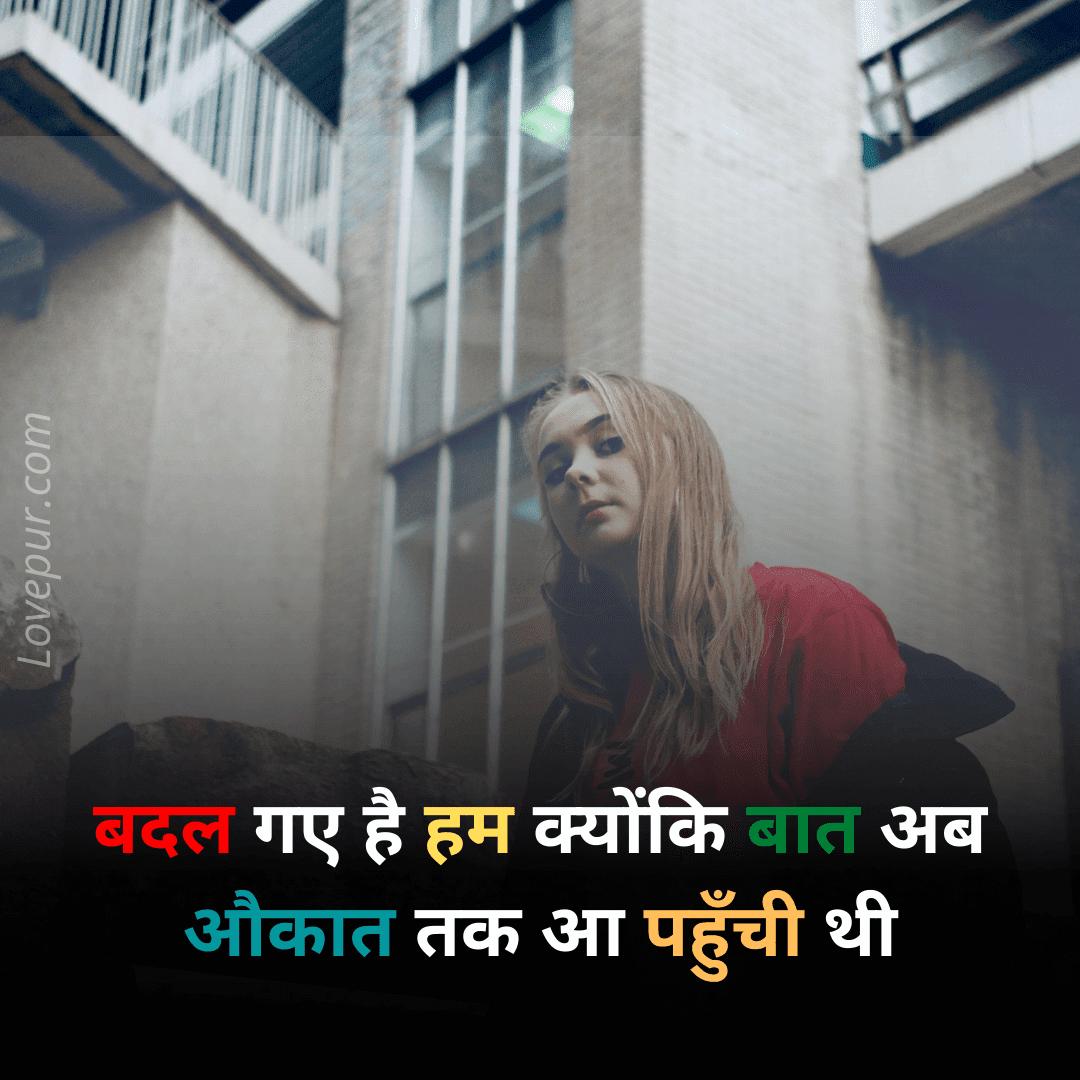 Best Attitude Status in Hindi For Girl