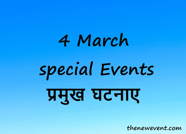 4th March All special Events , death  birth