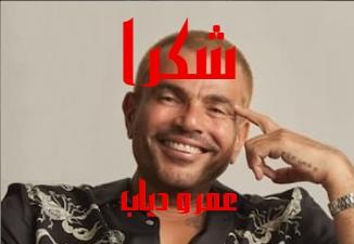 كلمات اغنية شكرا عمرو دياب