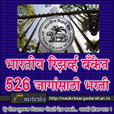 reserve bank of india recruitment, rbi vacancies, banking jobs, jobs for ssc, banking recruitment, latest banking vacancy