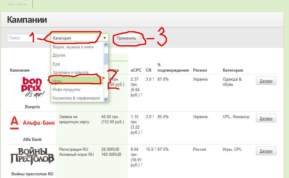 заработок в украинском интернете