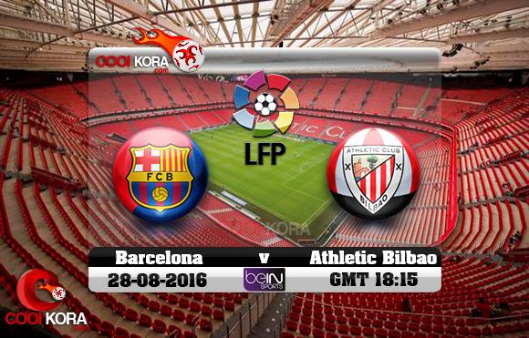 مشاهدة مباراة أتلتيك بيلباو وبرشلونة اليوم 28-8-2016 في الدوري الأسباني