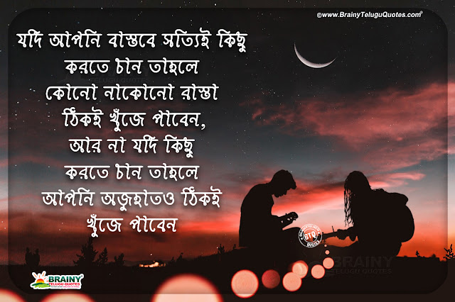 Bengali quotes, famous Bengali quotes, life changing quotes in Bengali, best life relationshihp quotes in Bengali, Telugu Relationship messages facts in Bengali,Trending Bengali life Quotes,Bengali quotes about relationship, best words about relationship in Bengali, most satisfying relationship quotes in Bengali