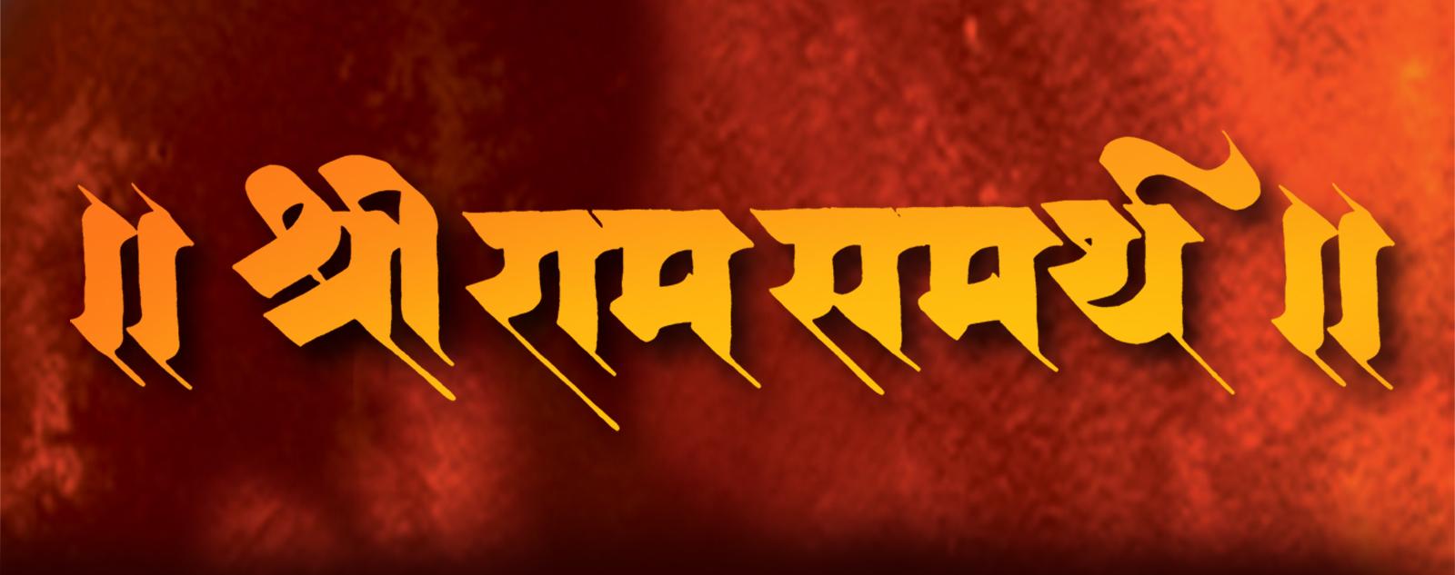 Marathi Film Shri Ram Samarth Releases All Over