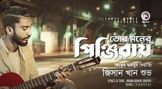 Tor Moner Pinjiray Lyrics (তোর মনের পিঞ্জিরায়) Jisan Khan Shuvo