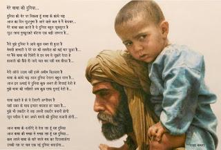 Mere Baba ki duniya…