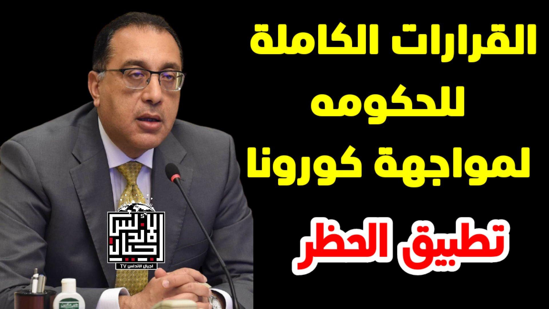 قرارات مجلس الوزراء اليوم بشأن مواعيد الحظر والاجازات في مصر - اجيال الاندلس