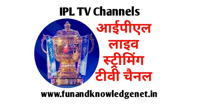 आईपीएल Free TV चैनल- IPL Free me kaise dekhe on TV Channels