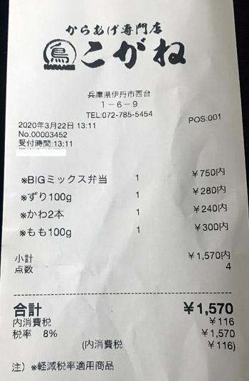 からあげ専門店 こがね 伊丹店 2020/3/22 のレシート
