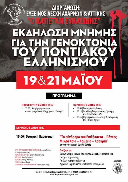 """""""Ο Καπετάν Ευκλείδης"""" τιμά την ημέρα μνήμης της Γενοκτονίας των Ελλήνων του Πόντου"""