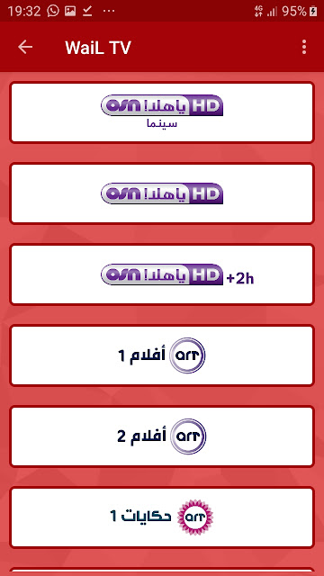 تحميل تطبيق wail tv apk لمشاهدة القنوات المشفرة