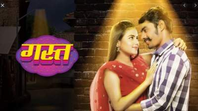 Gast 2021 Marathi Full Movies Free Download 480p WebRip