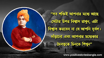swami vivekananda quotes in bengali