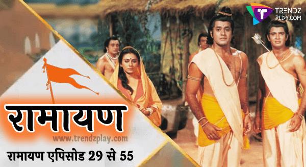 रामायण एपिसोड