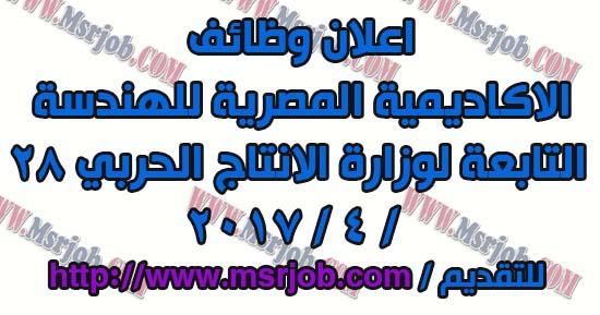 الاكاديمية المصرية للهندسة والتكنولوجيا المتقدمة