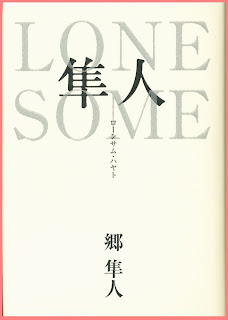 """Lonesome"", a collection of tanka poems by Go Hayato"