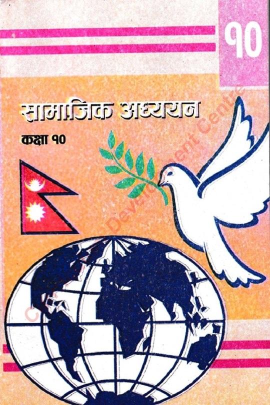 Grade 10 Social Studies textbook Nepali medium