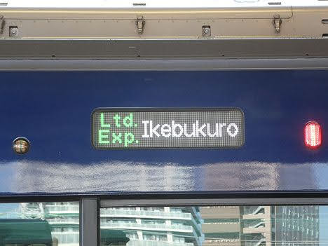 相鉄線 JR埼京線直通 特急 池袋行き1 12000系