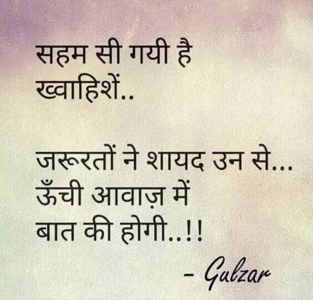 love status   sad love status in hindi   gulzar poetry - Do
