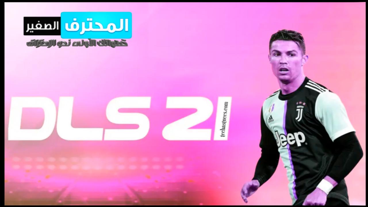 تحميل لعبة دريم ليج 2021 مهكرة بآخر الانتقالات والاندية العربية للاندرويد