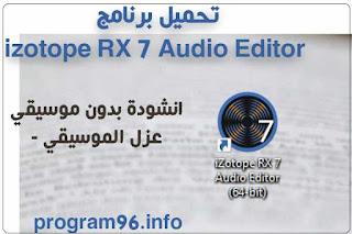 تحميل برنامج izotope RX 7 Audio Editor