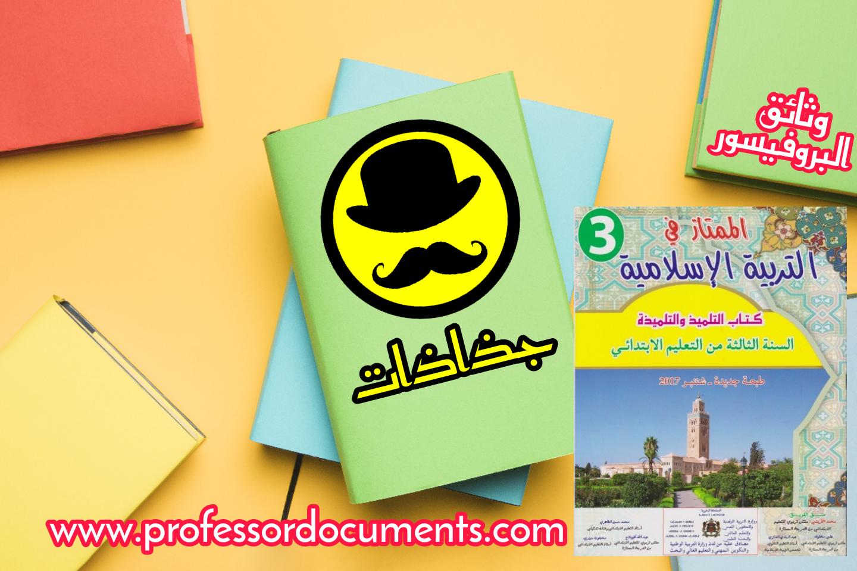 جذاذات الممتاز في التربية الإسلامية - المستوى الثالث ابتدائي - وفق المنهاج الجديد تجدونها حصريا على موقع وثائق البروفيسور