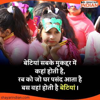 National Girl Child Day 2020 : बस वहां होती है बेटियां