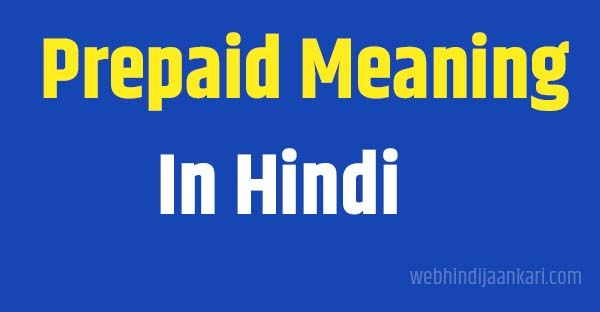 Prerpaid Meaning In Hindi