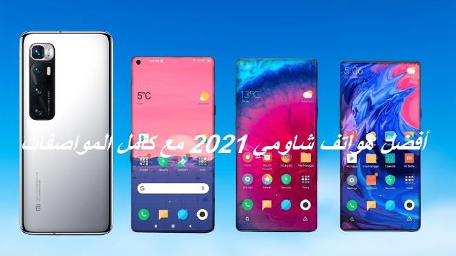 في هذه المقالة عرضنا لكم  قائمة أفضل هواتف شاومي 2021 (The best Xiaomi phones of 2021) وذالك مع كون Xiaomi استطاعت ان تنافس الكبار في عالم الهواتف الذكية لعام 2020 وتطور قاعدة جماهيرية قوية بفضل جودة أجهزتها  والمواصفات الرائعة ، لدى وضعنا هذه القائمة لأفضل هواتف Xiaomi حتى تتمكن من رؤية ما هو الأفضل لاحتياجاتك وميزانيتك .