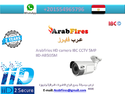 Arabfiries HD camera IBC CCTV 5MP IID-AB5I35M