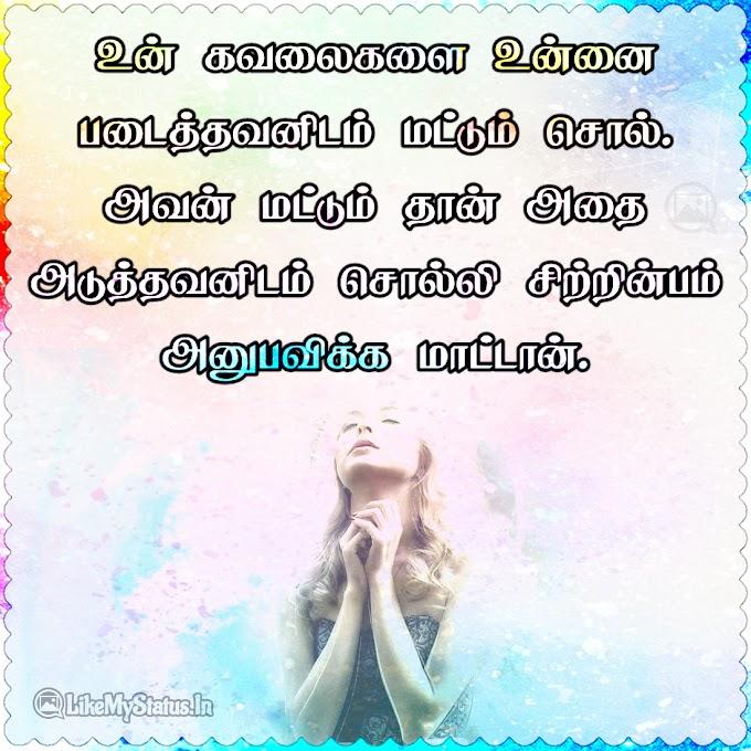 15 வாழ்க்கை கவிதை ஸ்டேட்டஸ்