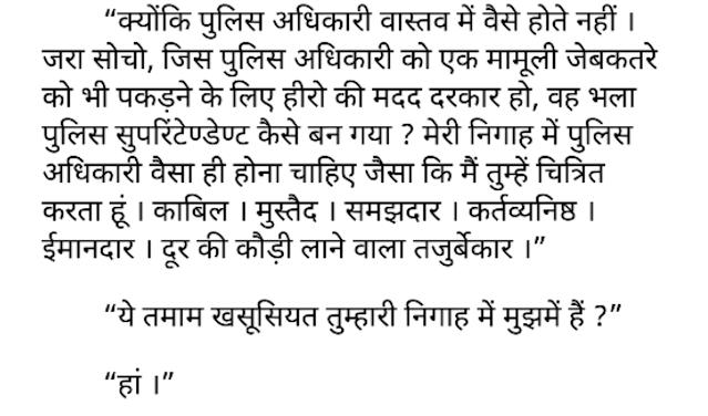 Khali Makan Hindi PDF